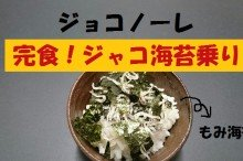 food-djokovic13-micchi
