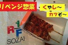 food-sousa2-micchi