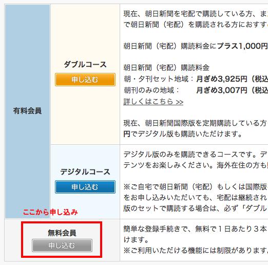 Asahidigital