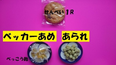 food-becker5-micchi