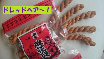 food-brown-micchi