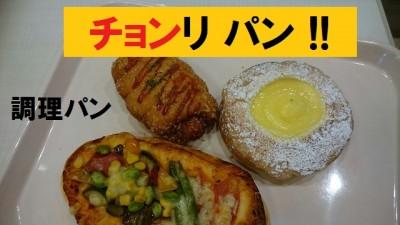 food-chung-micchi