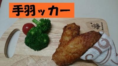food-debakker-micchi