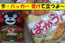food-debakker2-micchi