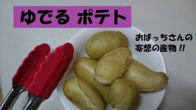 food-delpotro6-micchi