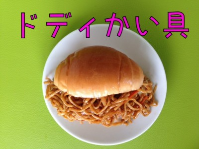 food-dodig4-micchi
