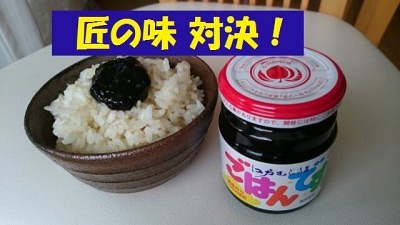 food-goffin-micchi