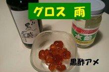 food-groth2-micchi