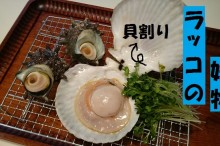 food-lacko3-micchi