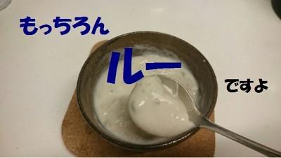 food-lu2-micchi
