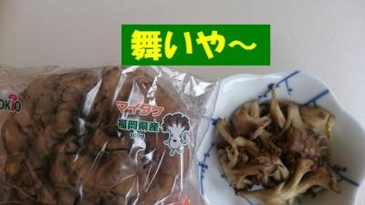 food-mayer3-micchi