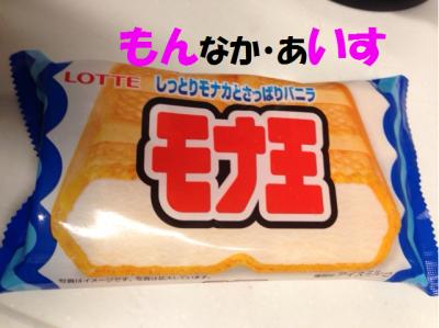 food-monfils-micchi