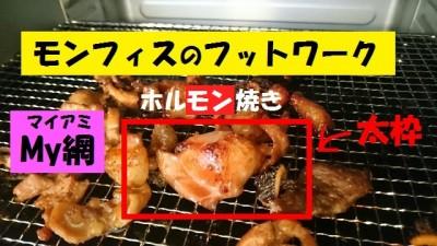 food-monfils2-micchi