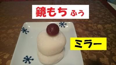 food-muller4-micchi