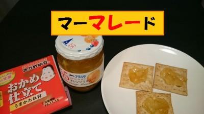 food-murray10-micchi