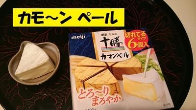 food-paire3-micchi