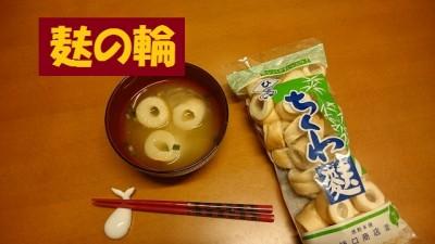 food-paire4-micchi