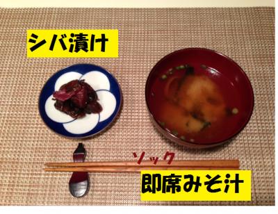 food-sock-micchi