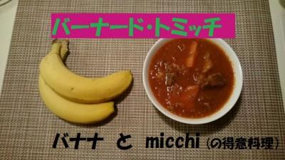 food-tomic2-micchi