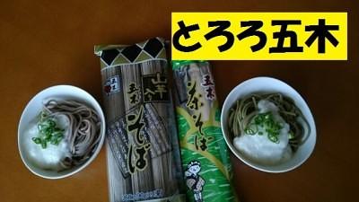 food-troicki3-micchi