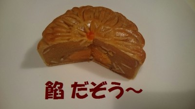food-annderson4-micchi