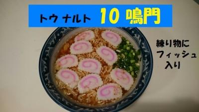 food-donaldson-micchi