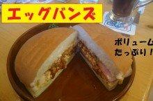 food-evans3-micchi