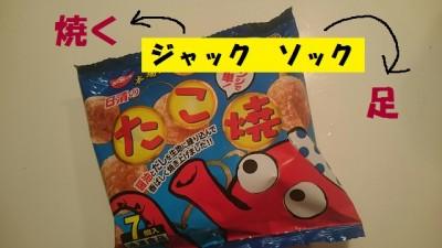 food-sock3-micchi