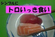 food-troicki6-micchi