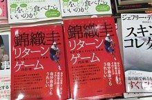 【書評】内田暁著「錦織圭 リターンゲーム」